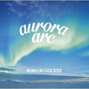 aurora arc 【初回限定盤 A/DVD付】 外付け特典なし/ BUMP OF CHICKEN (注)【この商品は発売日にお届けできません!】