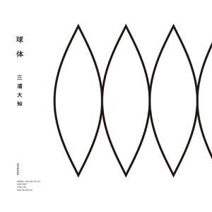 球体 【初回特殊パッケージ仕様 / CD + Blu-ray】 (スマプラ対応)  / 三浦大知