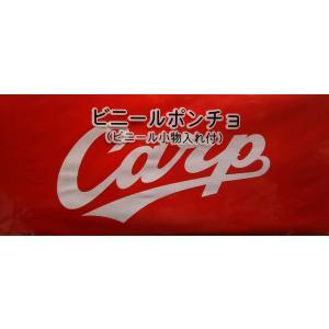 広島東洋カープ CARP  ビニールポンチョ レインコート 雨具 かっぱ 小物入れ付き red-monkey