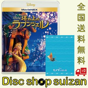 新品 送料無料 (早期購入特典あり)塔の上のラプンツェル MovieNEX  ブルーレイ+DVD  ...
