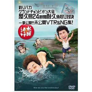 新品送料無料 水曜どうでしょうDVD第27弾「釣りバカグランドチャンピオン大会〜DVD