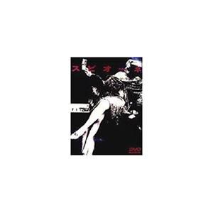 (USED品/中古品) スピオーネ  DVD  ルドルフ・クライン フリッツ・ラング (監督) PR red-monkey