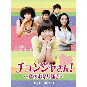 新品 チュンジャさん~恋のお祭り騒ぎ~ DVD-BOXI ソ・ジヘ チュ・サンウク ク・ヒョンスク PR|red-monkey