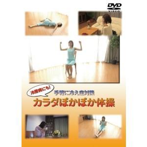 新品 送料無料 手軽に冷え症対策 カラダぽかぽか体操 DVD 山口 勝利 1812|red-monkey