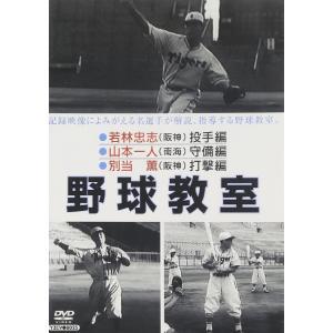 新品 送料無料 野球教室 若林忠志・山本一人・別当薫 DVD プロ野球|red-monkey