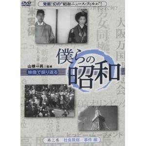 新品 送料無料 僕らの昭和 第三巻 僕らの昭和 社会風俗 事件編 DVD 1904|red-monkey