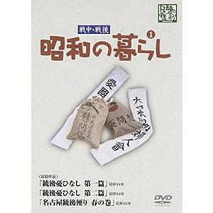 新品 送料無料 ドキュメンタリー 昭和の暮らし 第1巻 DVD|red-monkey