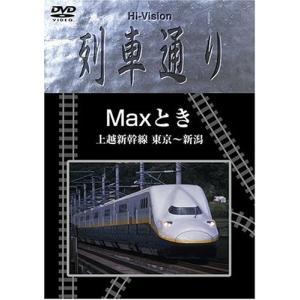 新品 送料無料 Hi-vision 列車通り Max とき 上越新幹線 東京 新潟 DVD  1811|red-monkey