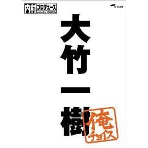 新品 送料無料 内村プロデュース~俺チョイス 大竹一樹 俺チョイス DVD 内村光良 さまぁ~ず PR|red-monkey