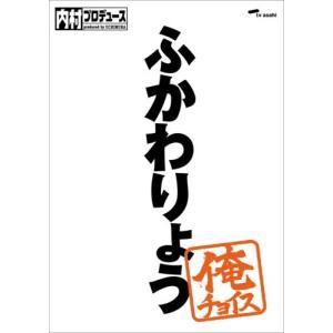 新品 送料無料 内村プロデュース 俺チョイス ふかわりょう 完全生産限定盤 DVD PR|red-monkey