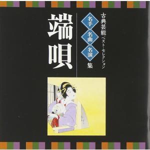 新品 送料無料 VICTOR TWIN BEST 古典芸能ベスト・セレクション~名手・名曲・名演集「端唄」CD 1710|red-monkey
