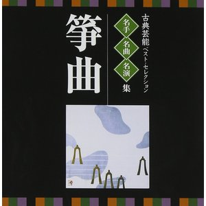 新品 送料無料 VICTOR TWIN BEST 古典芸能ベスト・セレクション 名手・名曲・名演集「筝曲」CD PR|red-monkey
