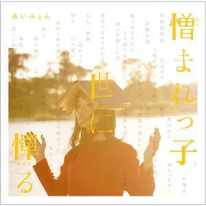 新品 送料無料 あいみょん CD 憎まれっ子世に憚る アルバム PR|red-monkey