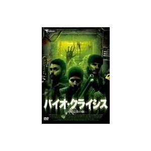 送料無料 バイオ・クライシス(バイオクライシス) -人類最後の敵 DVD red-monkey