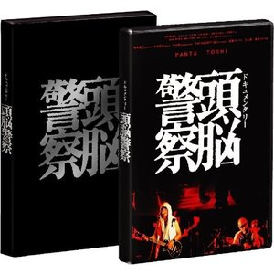 新品 ドキュメンタリー 頭脳警察 DVD PANTA/TOSHI 菊池琢己 中谷宏道 中山努 PR|red-monkey