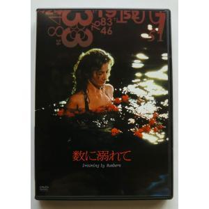 (USED品/中古品) 数に溺れて DVD バーナード・ヒル ジョアン・プロウライト 1807 PR red-monkey