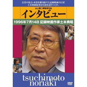 新品 送料無料 インタビュー 1996年7月14日記録映画作家土本典昭 DVD|red-monkey