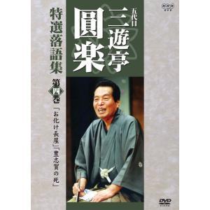 新品 送料無料 五代目 三遊亭圓楽 特選落語集 第4巻 DVD|red-monkey