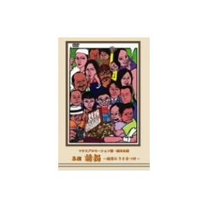 新品 送料無料 マウスプロモーション第1回舞台公演「喜劇 誘拐-誠実にうそをつけ-」DVD 1711|red-monkey