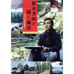 新品 榎木孝明が描く風景 日本の世界遺産 DVD-BOX PR|red-monkey