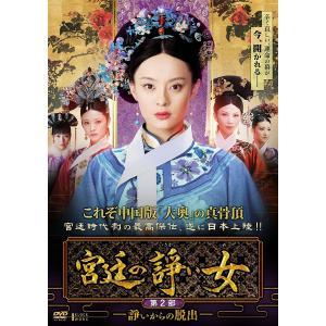 送料無料 宮廷の諍い女DVD-BOX第2部 スン・リー チェン・ジェンビン ジョン・シャオロン|red-monkey