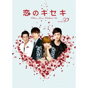 新品 送料無料 恋のキセキ DVD-BOX I ビクトリア(f(x)) ケルビン(飛輪海-フェイルンハイ)|red-monkey