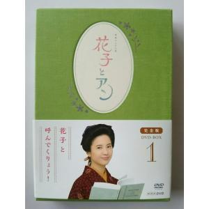送料無料 (USED品/中古品) 連続テレビ小説「花子とアン...