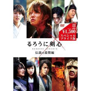 新品 るろうに剣心 伝説の最期編 DVD スペシャルプライス版 佐藤健 武井咲 大友啓史 PR