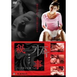 廃盤 秘事 ひめごと DVD ハ・ソヨン イ・ドゥバル イ・ミソン PR|red-monkey