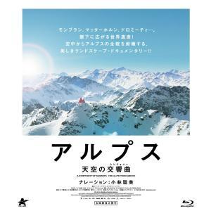 送料無料 アルプス 天空の交響曲 Blu-ray 期間限定生産 ドキュメンタリー映画 Blu-ray PR|red-monkey