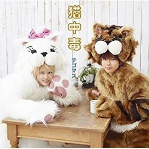 ネコポス発送 テゴマス CD+DVD 猫中毒 初回盤B ex.NEWS PR|red-monkey