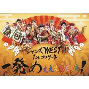 送料無料 DVD ジャニーズWEST 1stコンサート 一発めぇぇぇぇぇぇぇ 通常仕様 ユニバ 1905