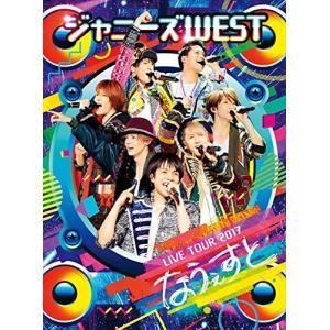 新品 ジャニーズWEST LIVE TOUR 2017 なうぇすと 初回生産限定盤 Blu-ray ブルーレイ PR|red-monkey