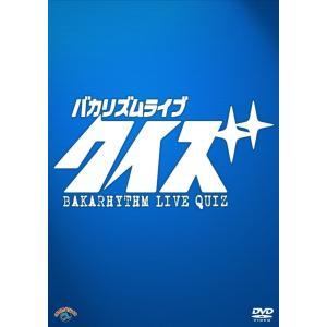 新品 送料無料 バカリズムライブ「クイズ」 DVD 1801|red-monkey
