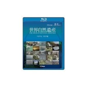 送料無料 世界自然遺産 アジア1・アジア2編 Blu-ray 1807|red-monkey