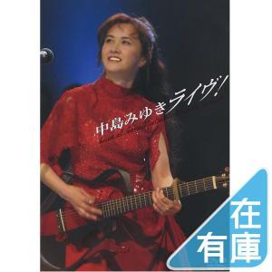 新品 送料無料 中島みゆき DVD 中島みゆきライヴ 価格4 2004|red-monkey