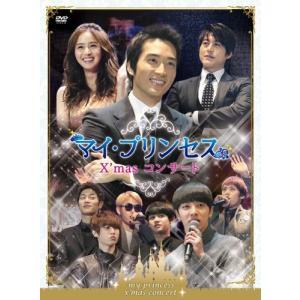 新品 送料無料 マイ・プリンセス X'mas コンサート DVD|red-monkey