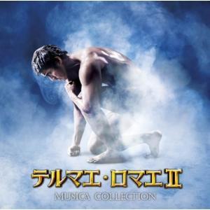 新品 送料無料 CD テルマエ・ロマエII ムジカ・コレクティオン PR|red-monkey