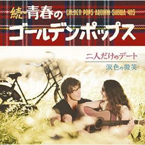 続・青春のゴールデンポップス 2CD オムニバス PR|red-monkey