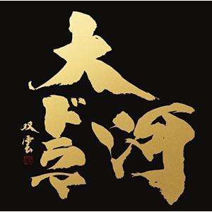 新品 送料無料 最新版 NHK大河ドラマ テーマ音楽全集 1963 - 2017 2CD オムニバス 価格3|red-monkey