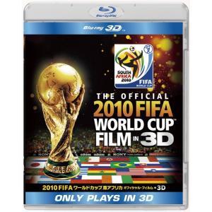 送料無料 2010 FIFA ワールドカップ 南アフリカ オフィシャル・フィルム IN 3D Blu-ray サッカー|red-monkey