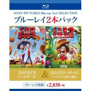 送料無料 ブルーレイ2枚パック くもりときどきミートボール/くもりときどきミートボール2 フード・アニマル誕生の秘密 Blu-ray PR|red-monkey