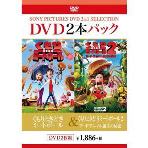 DVD2枚パック くもりときどきミートボール/くもりときどきミートボール2 フード・アニマル誕生の秘密 PR|red-monkey
