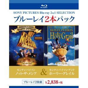 送料無料 ブルーレイ2枚パック モンティ・パイソン ノット・ザ・メシア/モンティ・パイソン・アンド・ホーリー・グレイル Blu-ray PR|red-monkey