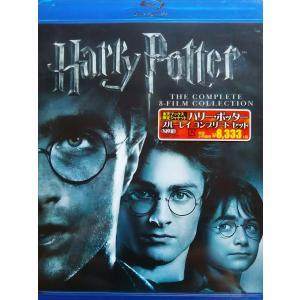 楽天ブックス限定ジャケット ハリー・ポッター ブルーレイ コンプリート セット Blu-ray 8枚組 ハリーポッター IM