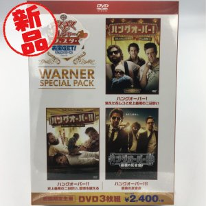 新品 ハングオーバー ワーナー・スペシャル・パック 3DVD 初回限定生産 PR