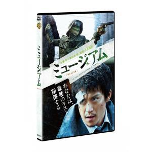 1803 新品送料無料  ミュージアム DVD 小栗旬  尾...
