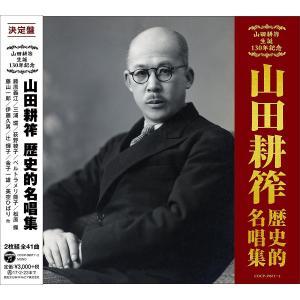 新品 送料無料 決定盤 山田耕筰 歴史的名唱集 CD 1810|red-monkey