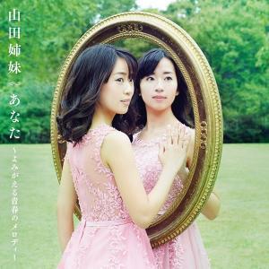 新品 送料無料 CD 山田姉妹 あなた 〜よみがえる青春のメロディー 4549767016894