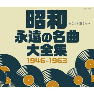 新品 送料無料 CD (V.A.) 昭和 永遠の名曲大全集 1946〜1963 4549767030821|red-monkey